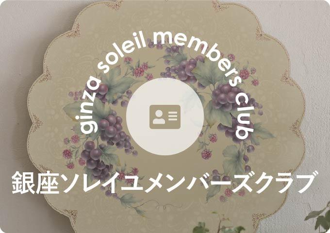 銀座ソレイユメンバーズクラブ