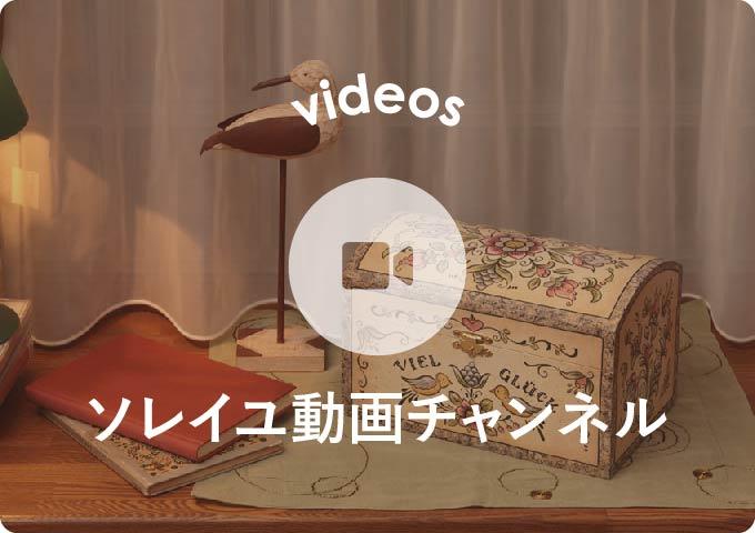 ソレイユ動画チャンネル