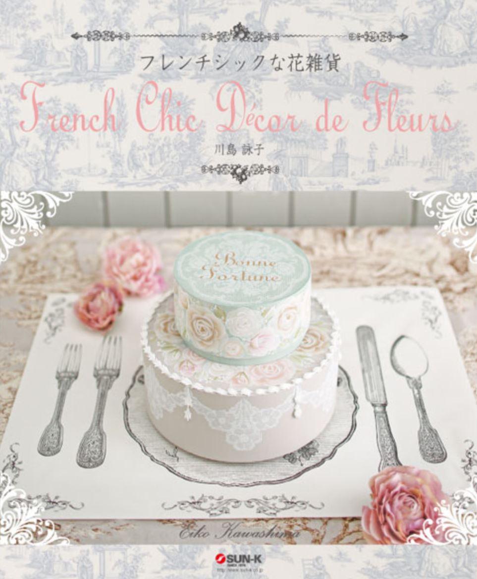川島詠子 French Chic Decor de Fleurs フレンチシックな花雑貨