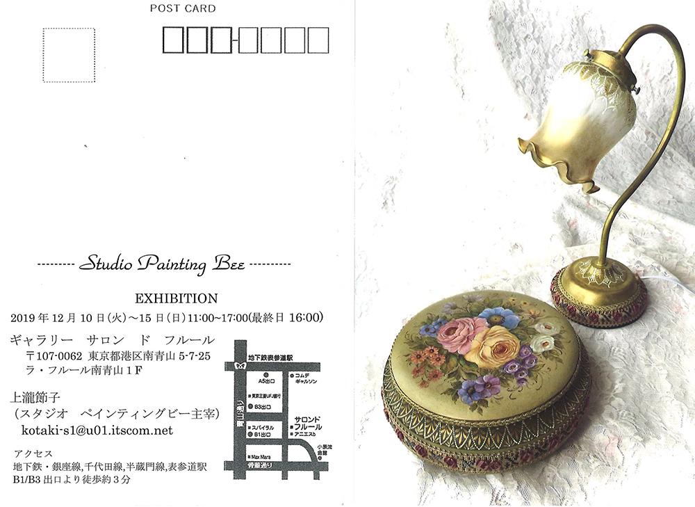 Studio Painting Bee EXHIBITION 上瀧節子(スタジオペインティングビー主宰)