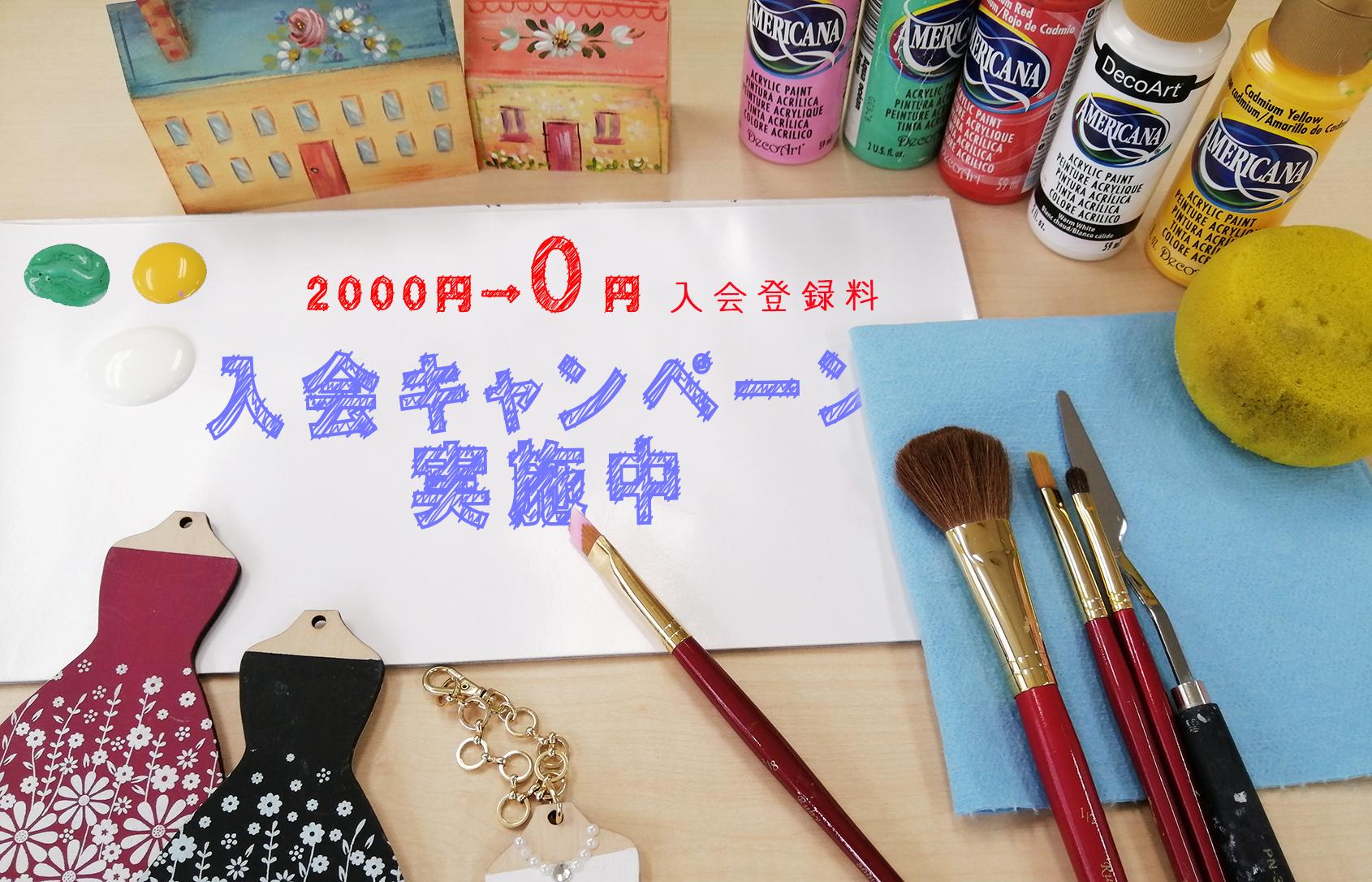 銀座ソレイユ入会キャンペーン