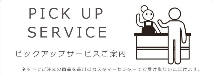 銀座ソレイユのピックアップサービス