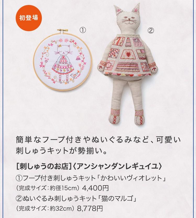 JRタカシマヤ名古屋 フランス展で初出店。アンシャダンレギュイユがテレビ愛知の5時スタに紹介されました!