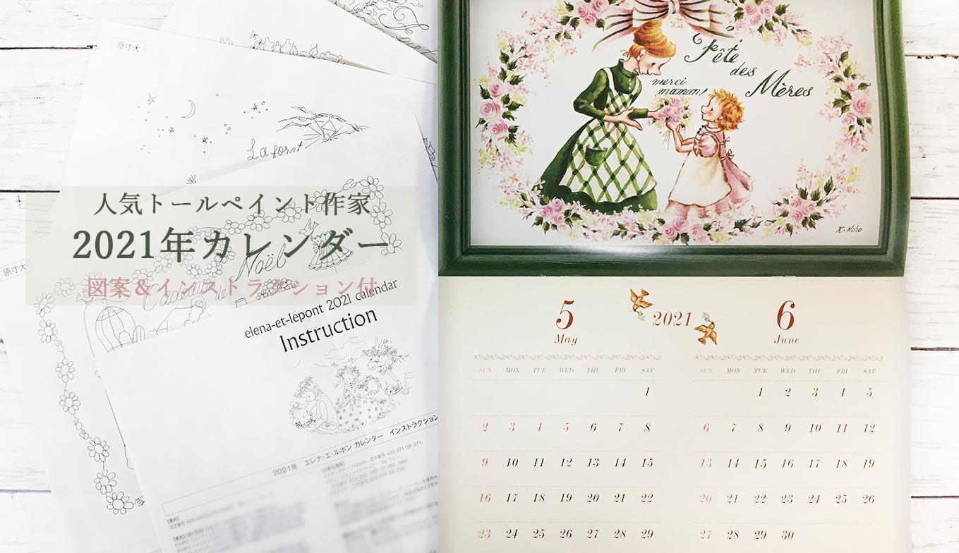 年度 カレンダー 2021