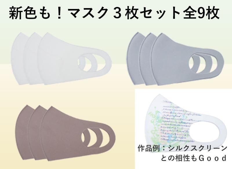 描きやすいマスク ペイントマスク用