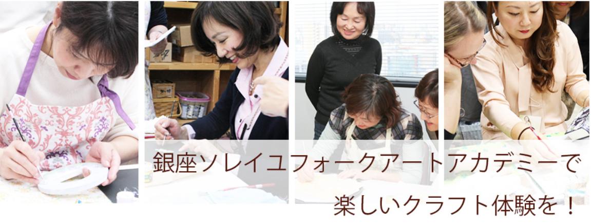 銀座ソレイユフォークアートアカデミー東京校