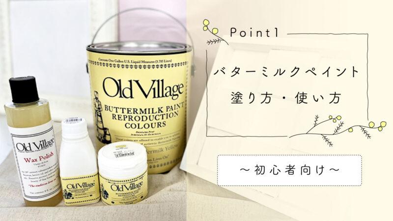 バターミルクペイント 塗り方